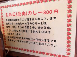 もみじ - 1