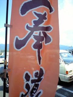 いっぽう02