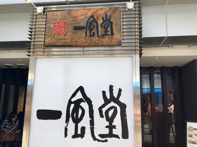 いっぷ - 1