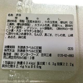 とくせ - 2