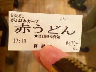 えきめ - 1