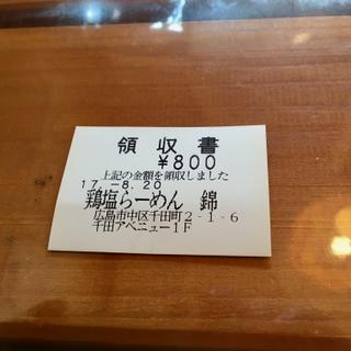 にし - 3