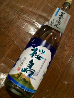さくらじ - 2