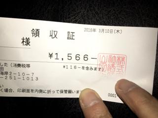 くらのし - 1