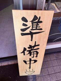 にぼし - 1