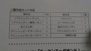 20170516コモ2小