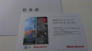 20170623丸紅株主総会お土産