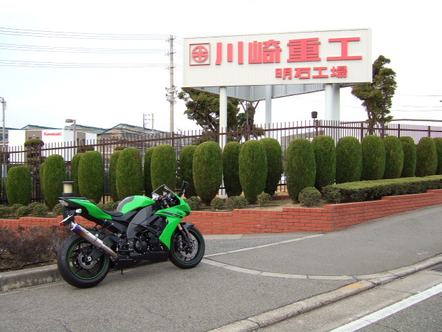 ZX-10R 08乗りミッチャンのBlog:川崎重工明石工場へ里帰り - livedoor ...