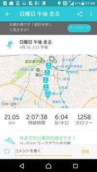 Screenshot_20170416-174458