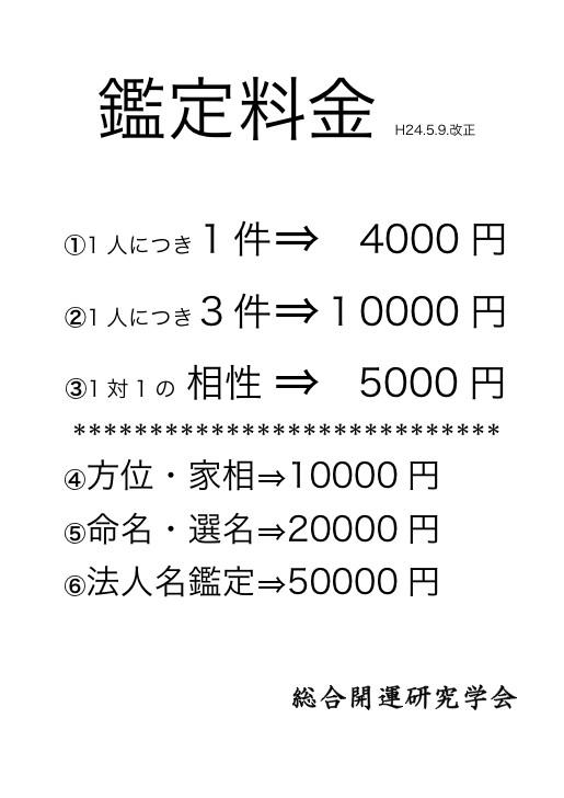 鑑定料金H24-4