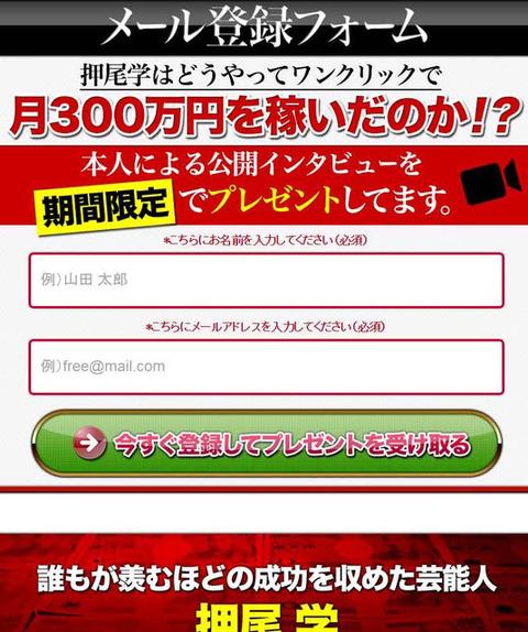 news_oshio3
