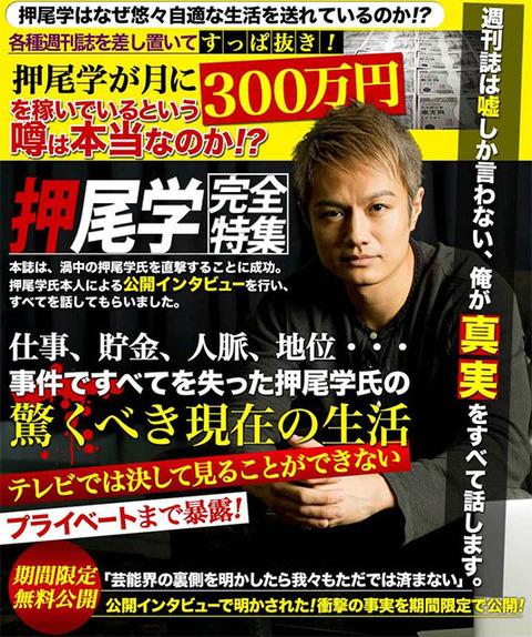news_oshio1