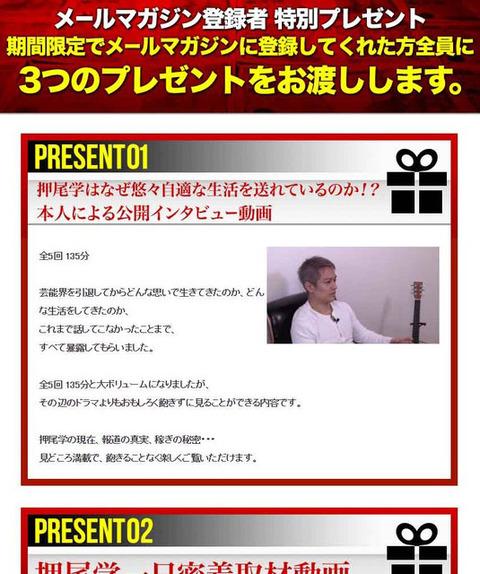 news_oshio2