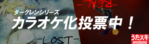 zyun(ジュンP)カラオケ化投票受付中!