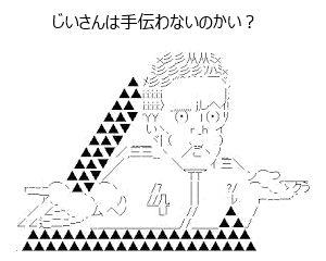 本田圭佑 AA