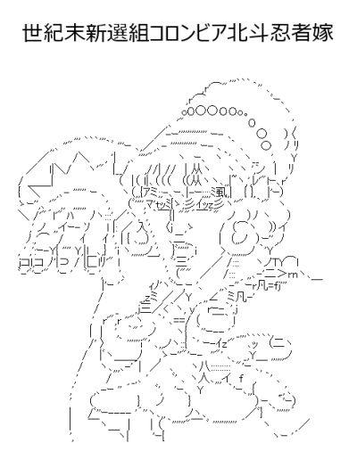 北斗の拳 AA アスキーアート
