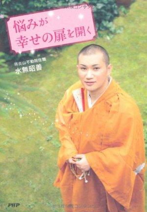 僧侶と結婚したい女性増加  「お坊さんは悟りを開いていて心が広そう」