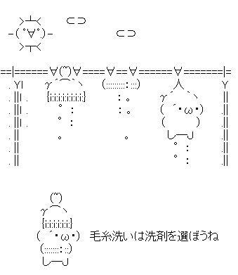 洗濯 AA(アスキーアート)