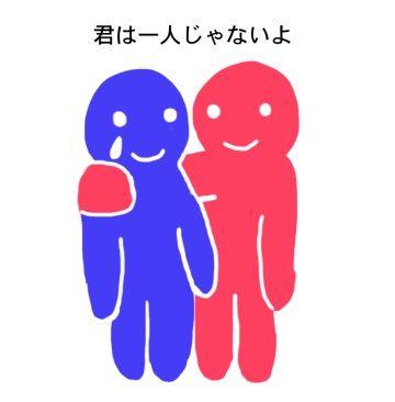 独り身(イラスト)
