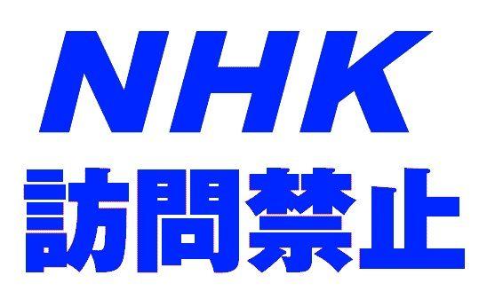 受信料徴収に来たNHKと大喧嘩した話