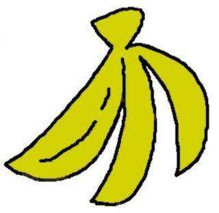 嫁が作ったカレー鍋にバナナの皮が浮いてますた。2本分。