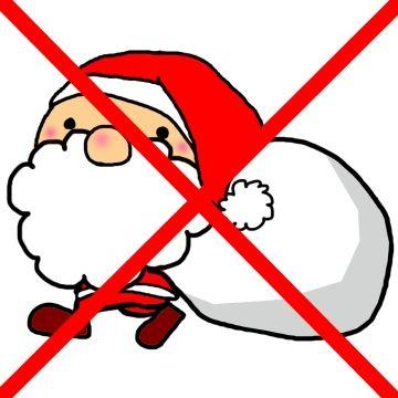 クリスマスぼっち予定のやつwww ちょっと来いよwww