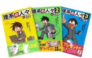 【Amazon.co.jp限定】理系の人々1-3巻セット 書き下ろしイラストポストカード付
