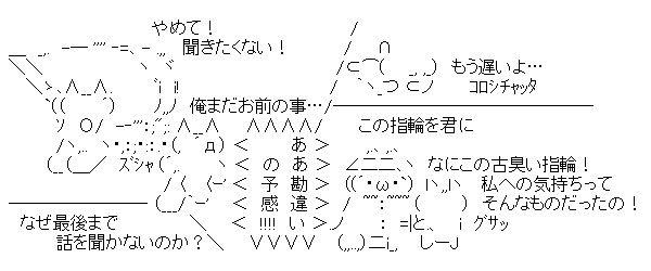 ああ勘違いの予感!!!! AA(アスキーアート)