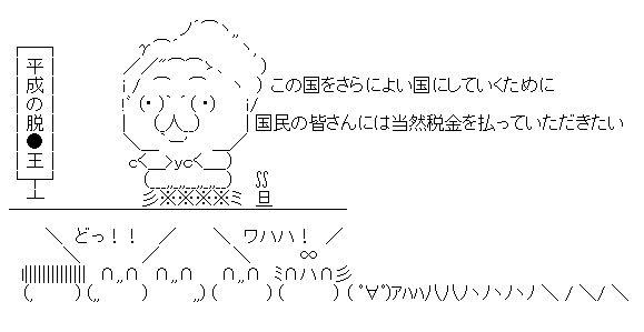 平成の脱税王 AA アスキーアート