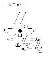 ニャロメ AA(アスキーアート)