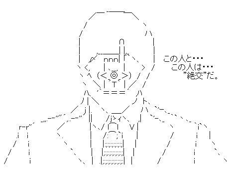 20世紀少年(ともだち) AA(アスキーアート)