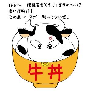 某牛丼屋で子連れの女が『白米につゆだく』を注文してた