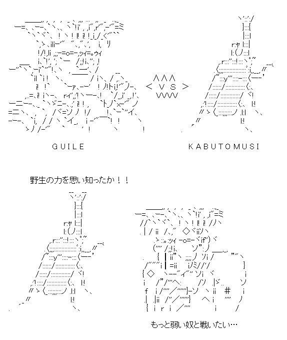 ガイル VS カブトムシ AA(アスキーアート)