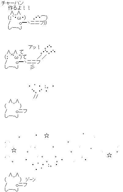 星になったチャーハン AA