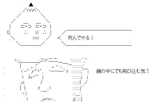 藤木と永沢 AA アスキーアート