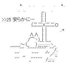 丘の上の墓 ギコ猫 AA アスキーアート