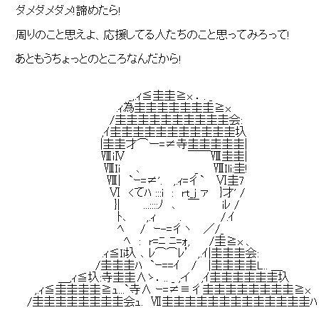 松岡修造 AA(アスキーアート)