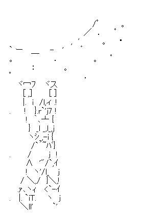 元気球(ドラゴンボール) AA(アスキーアート)