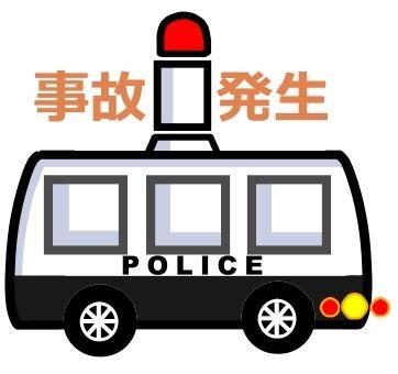 交通事故関連の修羅場が三度ある。