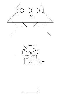 ハゲ UFO アスキーアート