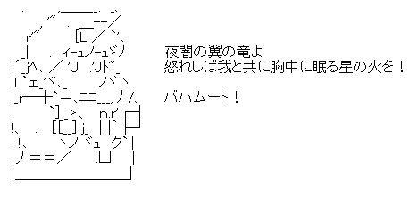 FF3召喚士 AA(アスキーアート)