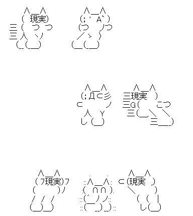 現実 AA(アスキーアート)