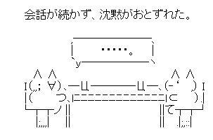 初デート AA(アスキーアート)