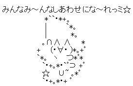 みんな幸せになぁれ AA  AA(アスキーアート)