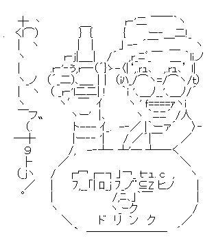 大村崑(オロナミンC) AA(アスキーアート)