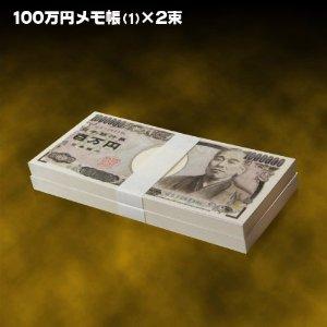 宝くじで100万円当たった! いままで見たこともない大金が、直に目の前に出され脳内パニック