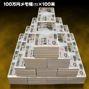 お前らいま1億円貰ったらどうする?