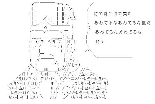 孔明の罠 AA(アスキーアート)