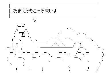 天国へのお誘い AA(アスキーアート)