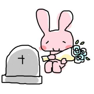 【結婚は墓場】 ← 誰か否定してくれ